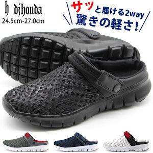 サボ サンダル メンズ 靴 クロッグ 黒 紺 ブラック ネイビー グレー 軽量 軽い メッシュ 通気 シューズ かかとなし ディージェーホンダ DJ honda DJ-234