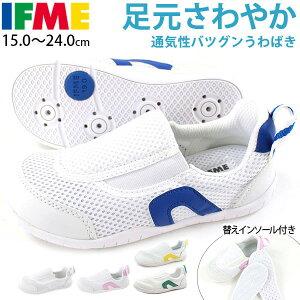 イフミー 子供靴 IFME 上履き うわばき キッズ ベビー 子供 靴 上靴 スニーカー SC-0002
