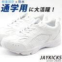 スニーカー メンズ レディース キッズ 子供 靴 白 ホワイト 防水 雨 軽量 軽い 通学 メッシュ JAYKICKS
