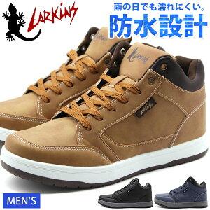 防水 スニーカー メンズ 靴 ハイカット 黒 ブラック 茶 ブラウン 防滑 雨 雪 おしゃれ 滑りにくい ラーキンス LARKINS L-6476