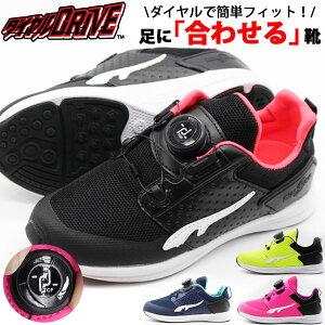 スニーカー キッズ 子供 靴 黒 ブラック ネイビー 蛍光 ブラック 軽量 軽い ダイヤル ドライブ 回す フィット ダイヤルDRIVE フライ R47123-07