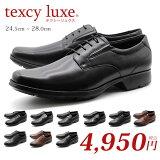 テクシーリュクス texcy luxe ビジネスシューズ 本革 メンズ 幅広 3E ブラック ブラウン 幅広 3E 軽量