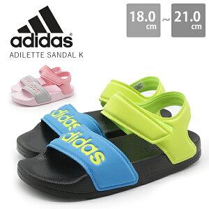 アディダス キッズ サンダル ジュニア 靴 子供 スポーツサンダル スポサン 男の子 女の子 adidas ADILETTE SANDAL K