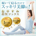 寝てるときまでキツい着圧ソックスを「履いてはイケナイ」理由があります!【日本着圧協会基準...