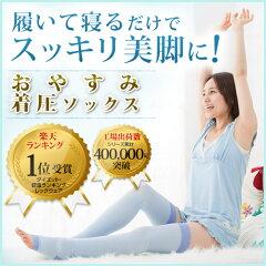 着圧ソックス 【 日本製 ・ 工場直販 】 コットン おやすみ【1足まで メール便 送料無料 …