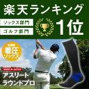 【送料無料】【日本製】 着圧 ゴルフソックス強圧力でも履きやすい足袋タイプ【アスリートラウンドプロ】