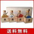 電報 結婚式 誕生日 お祝い電報 祝電 送料無料 日本酒 【日本酒飲み比べセット】