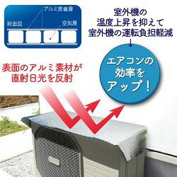 マグネット式ワンタッチエアコン室外機カバーエアコンカバー遮熱日よけ省エネ節電フォーラルポイント10倍