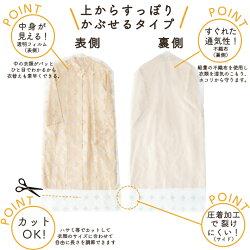洋服カバー不織布衣装カバー衣類カバークロス柄北欧ショートロング30枚日本製【5396】(ショート25枚・ロング5枚)ティッシュ式透明通気性フォーラル