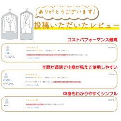 洋服カバー不織布衣類カバー衣装カバー無地20枚ロングショートセット日本製【5289】(ショート15枚・ロング5枚)クローゼット衣装スーツ透明通気性ポイント10倍フォーラル