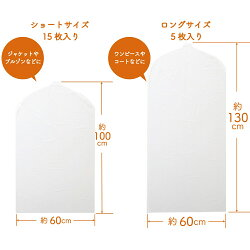 【5289】ポイント10倍日本製洋服カバー20枚セット(ショート15枚・ロング5枚)衣装バー衣類カバー洋服カバー無地透明通気性不織布フォーラル
