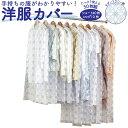 洋服カバー 不織布 衣装カバー 衣類カバー 日本製 モダンフラワー柄 ショート ロング 50枚【5358】(ショート40枚・ロング10枚) 透明 通気性 不織布 フォーラル 1