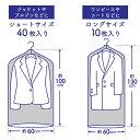 洋服カバー 不織布 衣装カバー 衣類カバー 日本製 モダンフラワー柄 ショート ロング 50枚【5358】(ショート40枚・ロング10枚) 透明 通気性 不織布 フォーラル 3