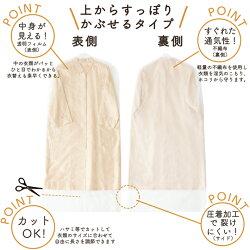 日本製洋服カバー20枚セット(ショート15枚・ロング5枚)衣装バー衣類カバー不織布中身が見えるフォーラルポイント10倍
