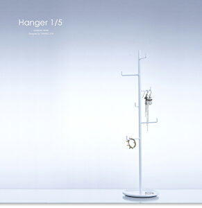 コートハンガーの企画中に生まれたアクセサリースタンドHanger1/5(ハンガー1/5) 【Lサイズ】 ...