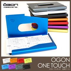 名刺入れ OGON ONE TOUCH(オゴン ワンタッチ) カードホルダー カードケース OGON DESIGNS【楽ギフ_包装】【楽ギフ_のし宛書】