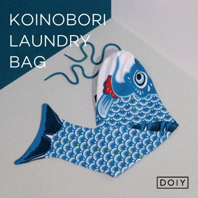 こいのぼりの出番が年一回って誰が決めた?年中使えるこいのぼり型洗濯ネット