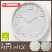 【あす楽】電波時計 掛け時計 rhythm128(リズム128|RHYTHM)掛時計 電波時計 壁掛け リズム時計 クロック 電波掛け時計【送料無料】
