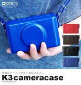 デジカメケース KC3 カメラケース KEICS (ショルダーストラップ・ソフトポーチ付) ハードケース【送料無料】【楽ギフ_包装】【楽ギフ_のし宛書】