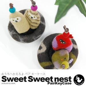 家に帰ったらそっと巣にかえしてあげてください。鳥のカタチのキーケース SweetSweetNest(ス...