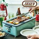 【あす楽】Toffy スモークレス焼肉ロースター K-SY1