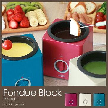 【ポイント10倍】フォンデュブロック PR-SK001 Fondue Block 電気式フォンデュ鍋 専用フォーク付き