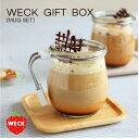 WECK GIFT BOX MUG SET ウェック ギフト ボックス マグセット マグカップ プレゼント 保存瓶 ジャム瓶 瓶 イチゴ 手作り ドイツ WECK ウェック