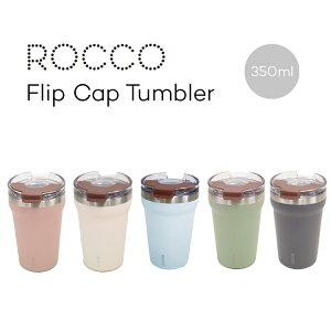 ロッコ フリップキャップタンブラー ROCCO Flip Cap Tumbler 350ml コンビニコーヒー テイクアウト タンブラー 保温保冷 ステンレスマグ ドリンクボトル 水筒 デスクワーク オフィス グローバルアロー