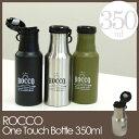 楽天水筒 ロッコ 【送料無料】【あす楽】ワンタッチボトル 350ml ROCCO one touch Bottle 350ml K04-8078 スポーツ・アウトドア アウトドア 水筒・ボトル