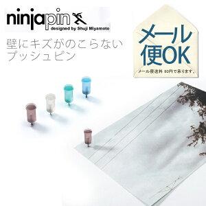 """ニンジャピンは""""壁にやさしい""""画鋲です。【メール便OK】NINJAPIN ニンジャピン(15ヶ入) 傷..."""