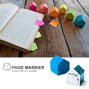カラフルな家型のふせん紙、6色セット計1800シート!付箋紙 ポストイット 6色入 house page mar...