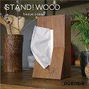 スタンド ウッド デュエンデ DUENDE ティッシュボックス ティッシュケース STAND! WOOD ウォールナット 木 縦置き型 スマート シンプル おしゃれ リビング キッチン ダイニング 寝室