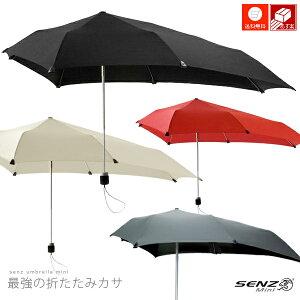 【送料無料】【送料無料】センズアンブレラ SENZ Mini(センズミニ) 折りたたみ傘 【あす楽対...