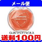 [メール便で送料100円]キャンメイク クリームチーク CL05 クリアハピネス