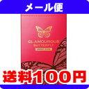 [メール便で送料100円] グラマラスバタフライ モイスト 1000 12個入 グリーンカラー
