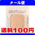 [メール便で送料100円]インテグレート プロフィニッシュファンデーション(レフィル) オークル10 やや明るめの肌色