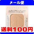 [メール便で送料100円]インテグレート プロフィニッシュファンデーション(レフィル) オークル20 自然な肌色