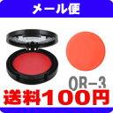 [メール便で送料100円]ヴィセ リシェ リップ&チーク クリーム OR-3 ブライトオレンジ