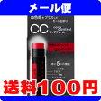 [メール便で送料100円]カネボウ KATE ケイト CCリップクリーム 01 BEAT RED