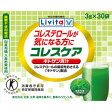 特定保健用食品(トクホ) Livita(リビタ) コレスケア キトサン青汁 3g×30袋