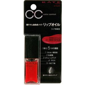 ケイト CCリップオイル 01 RED SPICE