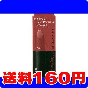 [ネコポスで送料160円]ケイト カラーハイビジョンルージュ RS-1