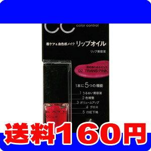 [ネコポスで送料160円]ケイト CCリップオイル 02 TRANS PINK