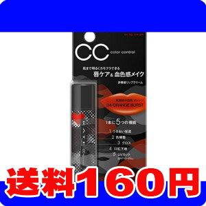 [ネコポスで送料160円]ケイト CCリップクリームN(カモフラ) 04 ORANGE BURST