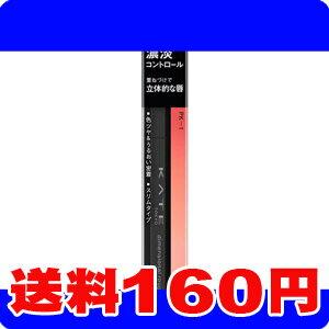 [ネコポスで送料160円]ケイト ディメンショナルルージュ PK-1 ピンク系