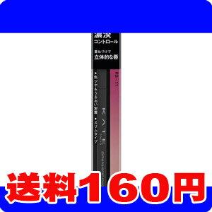 [ネコポスで送料160円]ケイト ディメンショナルルージュ RS-11 ローズ系