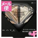 [ネコポスで送料190円]ケイト クラッシュダイヤモンドアイズ BR-1(ライトブラウン )