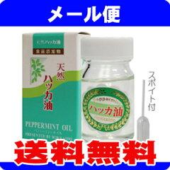 [メール便で送料無料]北海道北見産 天然ハッカ油(丸ビン)スポイト付 20ml