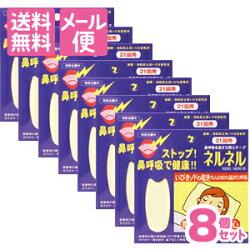 [メール便で送料無料]いびき防止・貼って寝るだけ鼻呼吸促進!口閉じテープ(マウステープ)ネルネル(21回用)×8個セット約5ヵ月分