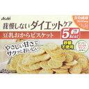 リセットボディ 豆乳おからビスケット 88g(22g×4袋 個包装)[配送区分:A]